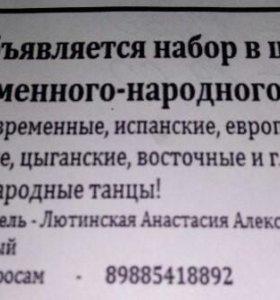 Бесплатный!!!Набор детей в школу танцев!!!