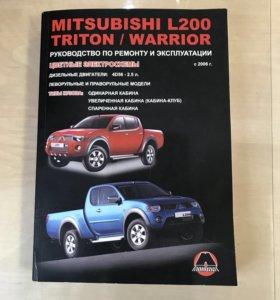 Руководство по ремонту Mitsubishi L200