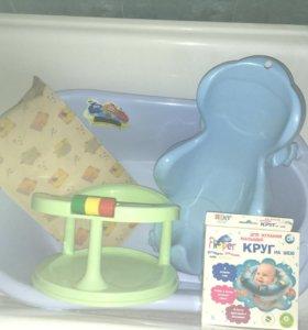 Набор для купания малыша
