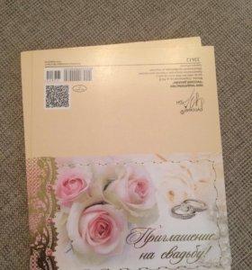 Приглашения на свадьбу новые