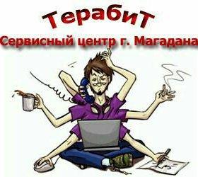 Сервисный центр ТерабиТ