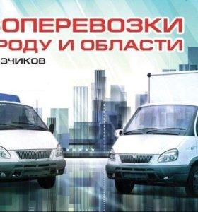 Перевозка грузов город Гагарин