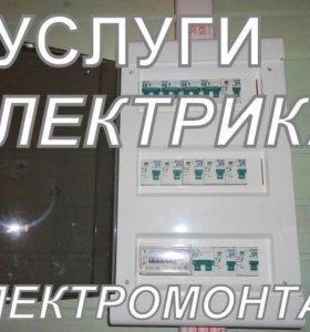 Электрик.Все виды работ, офисах, магазинах и т д