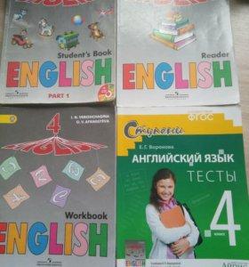 Учебник по английскому и книга для чтения