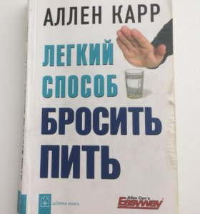 Книга Аллен Карр Лёгкий Способ бросить пить