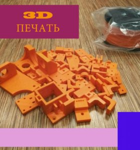 3d печать из пластика