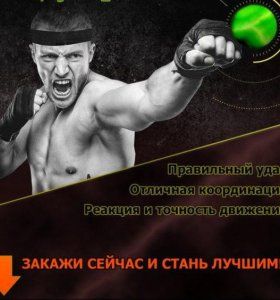 Тренажер для бокса «Fight ball»