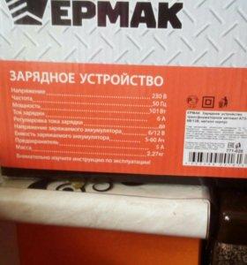 """Зарядное устройство новое """"Ермак"""""""