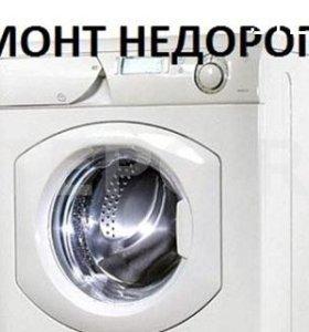 Ремонт стиральных машин авт.