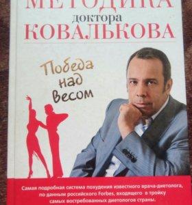 Методика доктора Ковалькова. Победа над весом.