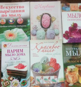 Книги по мыловарению.