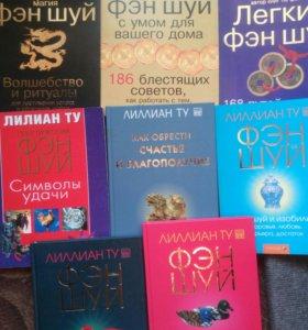 Книги по фэн-шуй Лиллиан Ту.