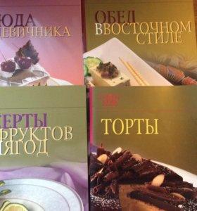 Кулинарные книжки