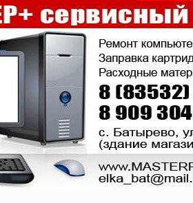 Ремонт оргтехники, заправка картриджей в Батырево