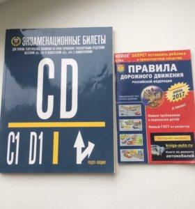 Учебник по вождению Категории CD