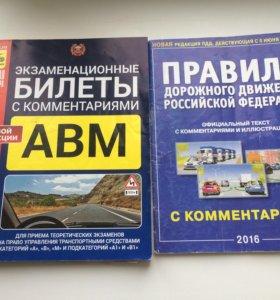 Учебник по вождению Категории ABM