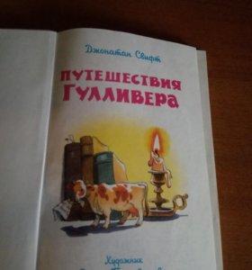 Книга путешествие гуливера