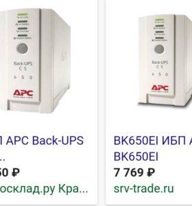 ИБП APC Back-UPS Cs 650