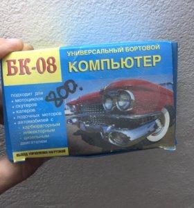Бк 08