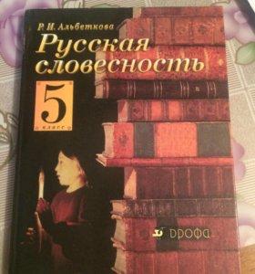 Русская словесность 5 класс