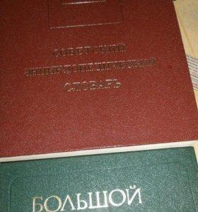 Книга советский энциклопедический словарь.