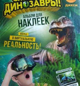 МЕНЯЮСЬ наклейки динозавров из Дикси