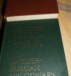 Книга большой англорсский словарь.