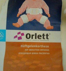 Отводящая шина распорка Orlett