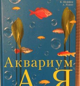 Книги по аквариумистики