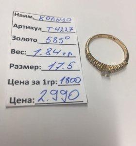 Кольцо р17.5 Золото 585 (14K) вес 1.84 г
