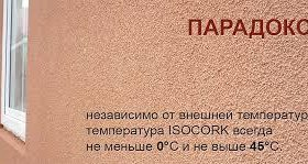 Напыляемое Пробковое покрытие ISOCORK