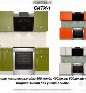 """Тхм-кавказ Кухня """"Cити"""" 1.0 м мдф"""