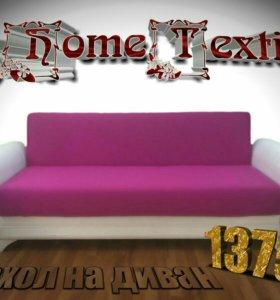 Чехлы на стулья и диван