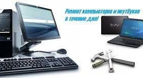 Ремонт ноутбуков и компьютеров.ЧТЗ