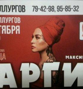 Билет на концерт Наргиз