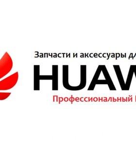 Запчасти и аксессуары на любой Huawei