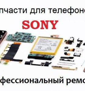 Запчасти и аксессуары на любой Sony