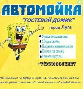 """Автомойка """"Гостевой домик"""""""