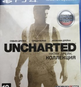 Игры для ps4- uncharted 1, 2, 3