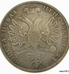Монета 1 рубль 1723