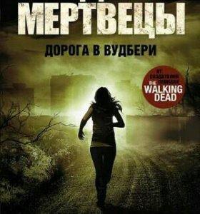 Книги Комиксы The Walking Dead Падение Губернатора