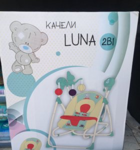 Качели Luna 2/1 новые