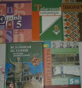 Книги 5-го класса