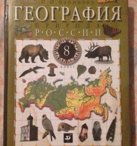 Учебник по географии и атласы