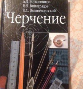 Учебник по черчению 7-8класс