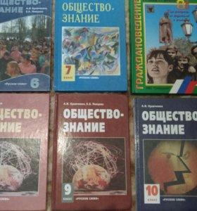Учебники по истории, обществознанию