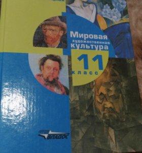 Учебники по мхк, рус.языку, информатике,