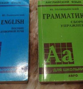 Учебник, грамматика, пособие по разговорной речи