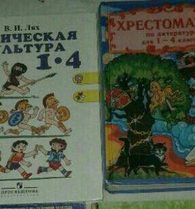 Книги 1-4 классы