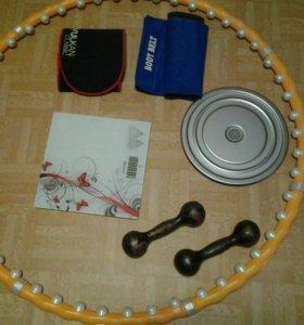 Весы,гантели2,5кг,хулахуп,два термопояса,диск